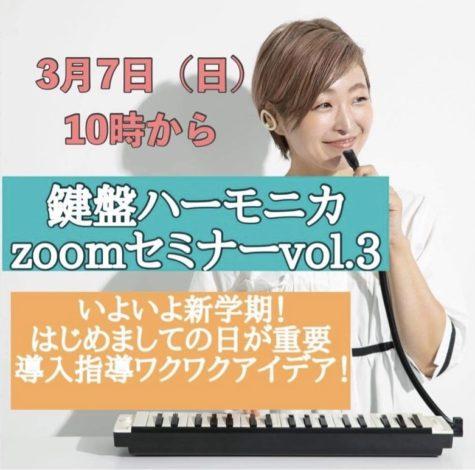 【終了】3月7日 鍵盤ハーモニカ指導者オンラインセミナーvol.3
