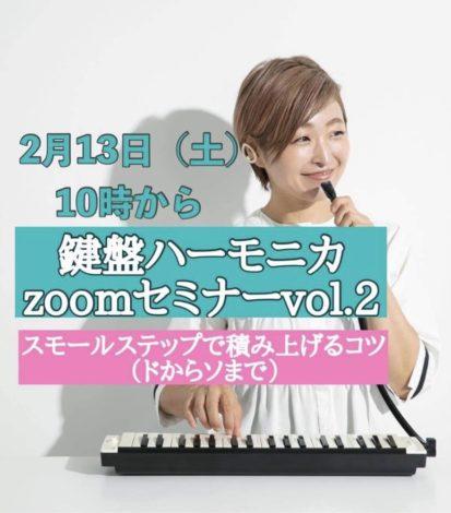 【終了】2月13日 鍵盤ハーモニカ指導者オンラインセミナーvol.2