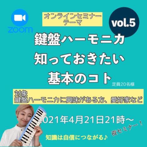 【終了】4月21日 鍵盤ハーモニカオンラインzoomセミナー    vol.5